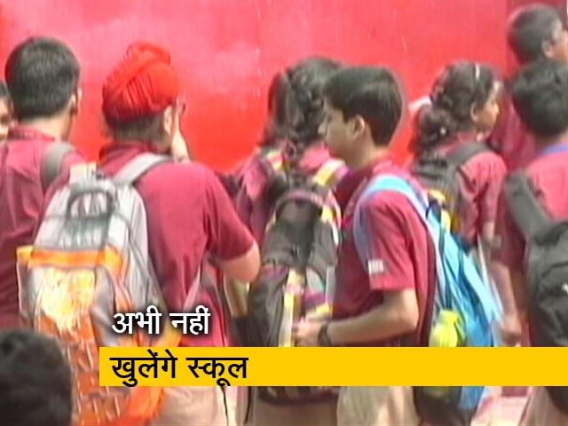 Videos : दिल्ली के सभी स्कूल 5 अक्टूबर तक बंद रहेंगे