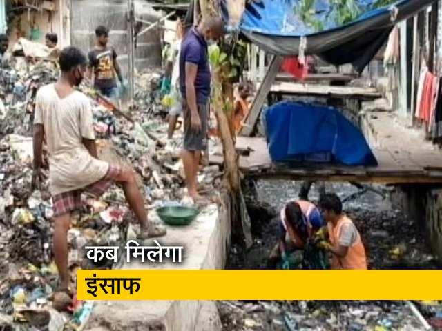 Videos : नाला सफाई कर्मचारी के परिवार वाले 500 दिनों से कर रहे हैं न्याय की मांग