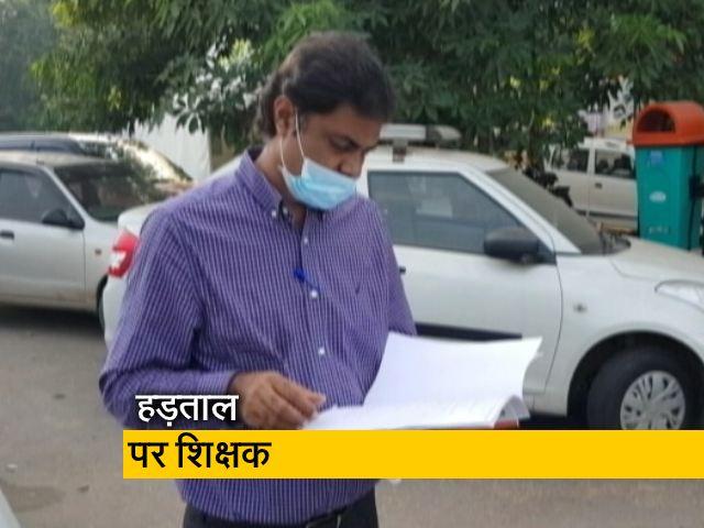 Videos : 3 दिन की हड़ताल पर दिल्ली यूनिवर्सिटी के प्रोफेसर
