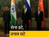 Videos : भारत-चीन तनाव घटाने पर सहमति