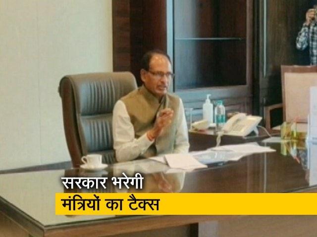 Videos : मध्य प्रदेश में मंत्रियों का टैक्स भरेगी राज्य सरकार