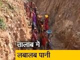 Video : पहाड़ काटकर पानी ले आईं बेटियां