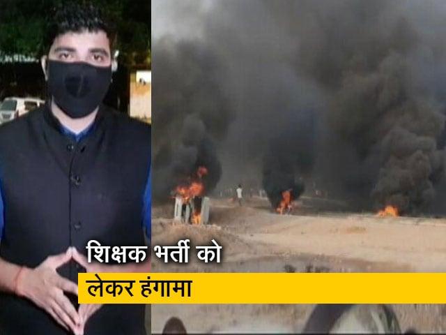 Videos : सिटी एक्सप्रेस: डूंगरपुर में शिक्षक भर्ती को लेकर हिंसक प्रदर्शन