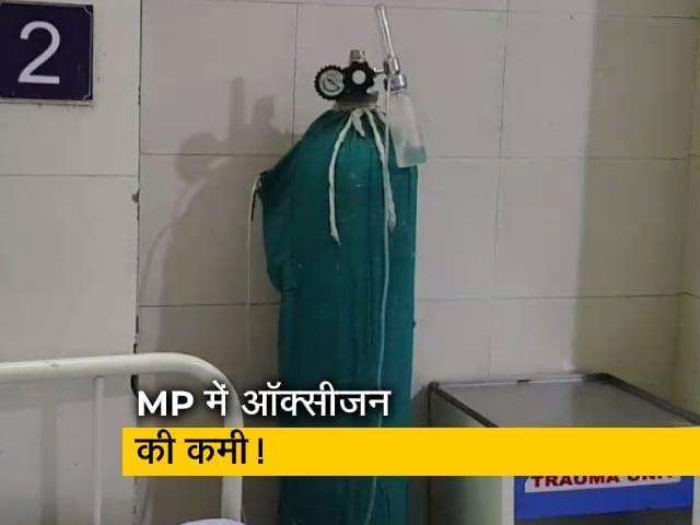 Videos : MP में ऑक्सीजन की किल्लत, कहीं सिलेंडर नहीं तो कहीं दाम डबल