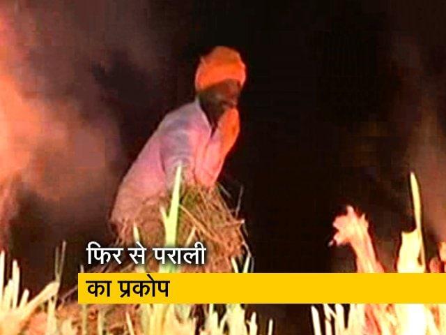 Videos : पंजाब में फिर शुरू हुआ पराली जलाना, इंदौर पहुंचा धुआं