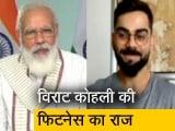 Video : 'फिट इंडिया' में विराट कोहली ने PM को बताया अपनी फिटनेस का राज