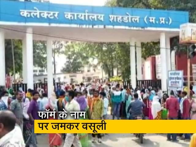 Video : देश प्रदेश: कर्ज माफी की अफवाह में ग्रामीणों का कलेक्ट्रेट में लगा मेला