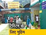 Video : असम: 3 दिन में 2 लाख टेस्ट की तैयारी