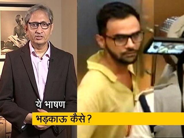 Video : रवीश कुमार का प्राइम टाइम : उमर खालिद की गिरफ्तारी - पुलिस पर उठते सवाल