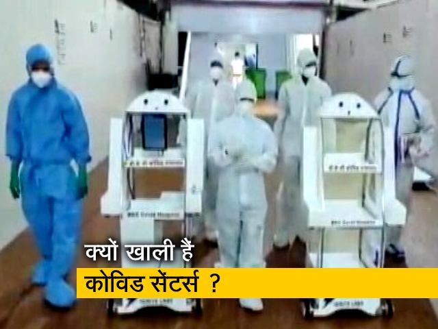 Videos : प्राइवेट अस्पताल में भर रहे हैं मरीज, कोविड सेंटर्स हैं खाली
