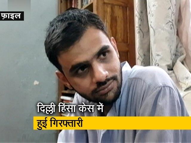 Video : उमर खालिद UAPA एक्ट के तहत गिरफ्तार