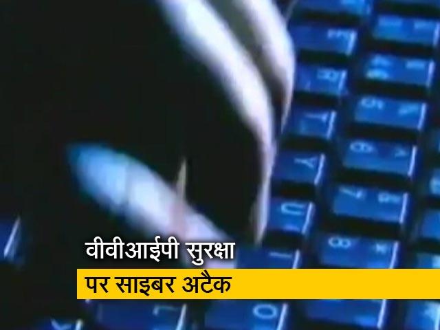 Videos : NIC के कंप्यूटरों पर साइबर अटैक, स्पेशल सेल ने IT एक्ट के तहत दर्ज किया केस