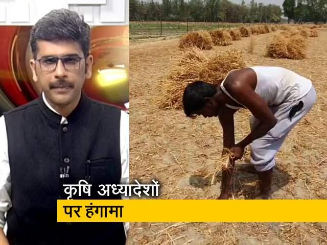 Videos : खबरों की खबर: क्या ये अध्यादेश किसान विरोधी हैं?