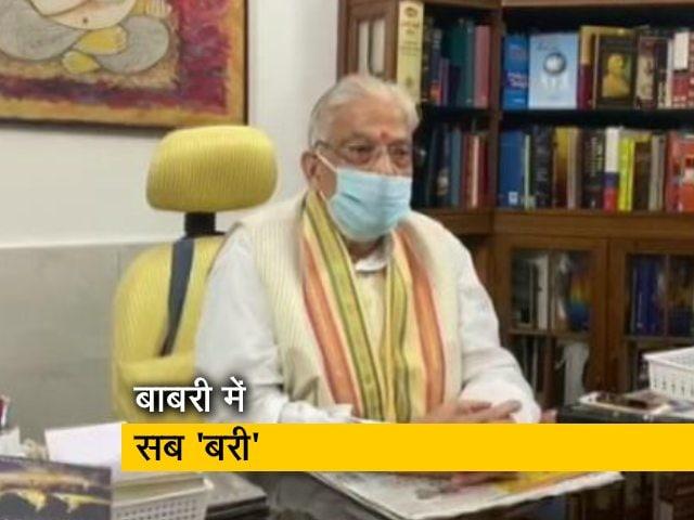Videos : बाबरी पर नेताओं का बयान, बताया ऐतिहासिक फैसला