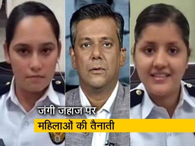 Videos : भारतीय नौसेना के इतिहास में पहली बार जंगी जहाज पर 2 महिला ऑफिसर्स की होगी तैनाती