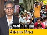 Video : देस की बात रवीश कुमार के साथ: कहां तक पहुंची बेरोजगारी की लड़ाई ?