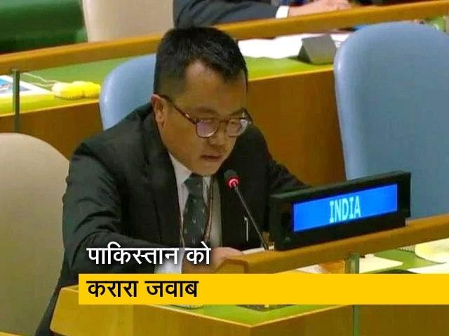 Videos : संयुक्त राष्ट्र में बोला भारत- PoK खाली करे पाकिस्तान