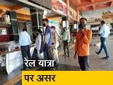 Videos : कोविड के चलते पैदा हुए वित्तीय संकट का रेल यात्रा पर भी पड़ेगा असर