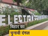 Video : बिहार विधानसभा चुनाव की तारीखों का आज होगा एलान