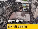 Video : भिवंडी में चार मंजिला इमारत गिरी, 10 लोगों की मौत