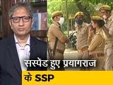 Video : देस की बात : UP सरकार ने प्रयागराज के SSP अभिषेक दीक्षित को किया सस्पेंड