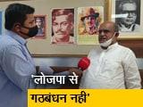 Video : बिहार चुनाव पर एनडीटीवी से बोले केसी त्यागी, 'ये इलेक्शन नहीं नीतीश कुमार का सिलेक्शन है'