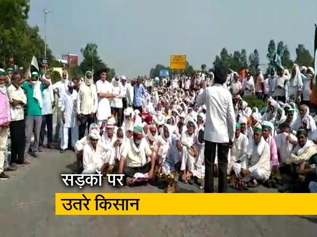 Videos : देशभर में किसानों का भारत बंद