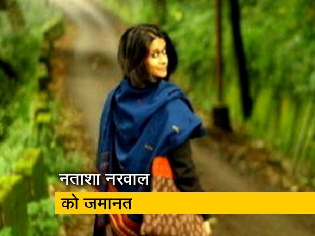 Videos : 'पिंजड़ा तोड़' की नताशा नरवाल को मिली जमानत