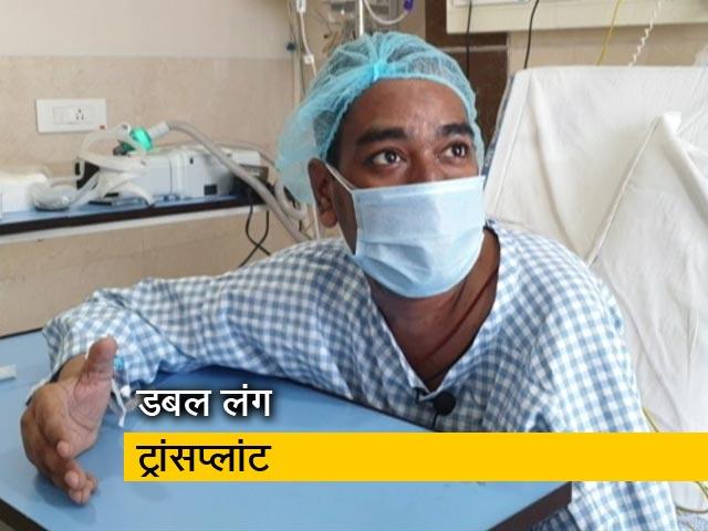 Videos : देश में पहली बार किया गया कोरोना मरीज का डबल लंग ट्रांसप्लांट