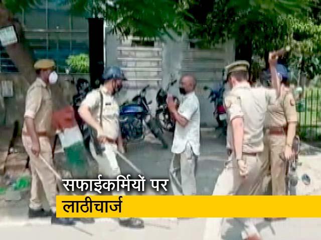 Videos : सफाईकर्मियों ने की वेतन बढ़ाने की मांग, तो पुलिस ने बरसाई लाठी