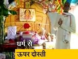 Video : मध्य प्रदेश : दोस्त सैय्यद वाहिद अली का श्राद्ध करते हैं पंडित रामनरेश दुबे