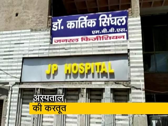 Videos : देश प्रदेश: आगरा में अस्पताल का बिल नहीं चुकाने पर देना पड़ा बच्चा