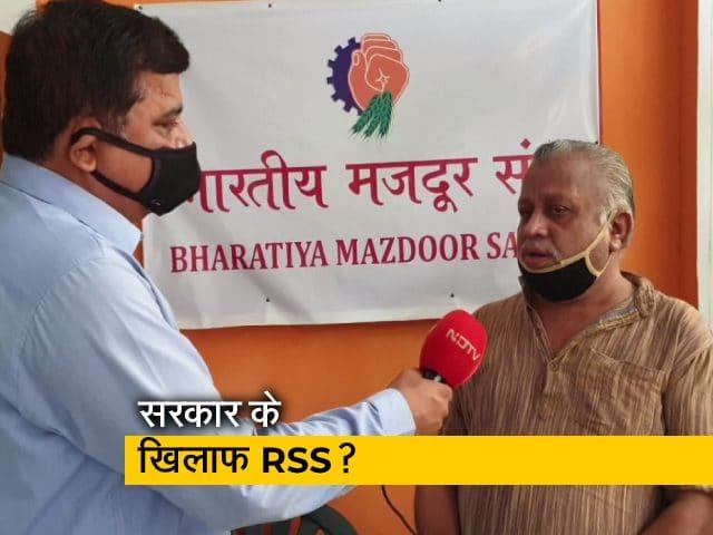 Videos : लेबर कोड पर सरकार के खिलाफ आरएसएस, BMS ने उठाए सवाल