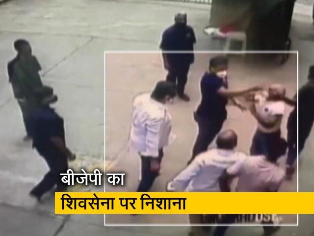 Videos : नौसेना के पूर्व अधिकारी की पिटाई के मामले में राजनीति तेज़