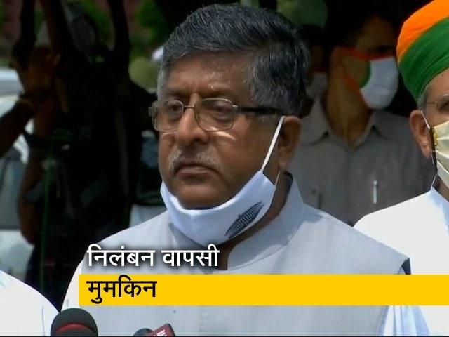 Videos : सांसदों के निलंबन की वापसी पर किया जा सकता है विचार अगर वे बिना शर्त माफी मांगें: मंत्री