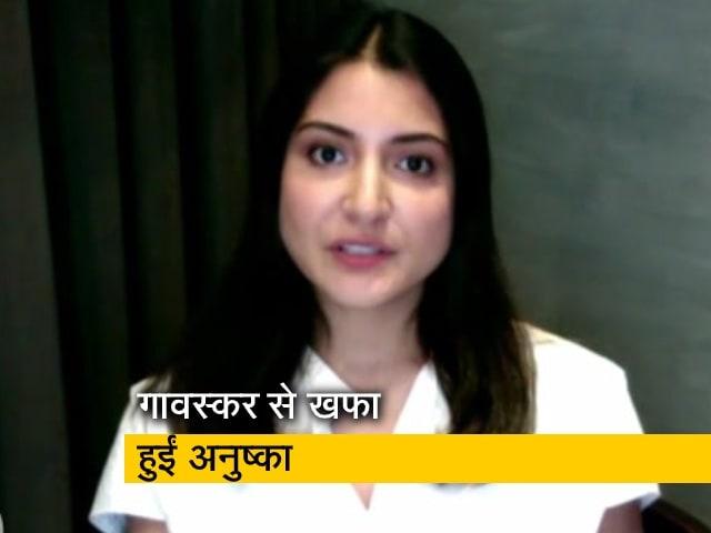 Videos : सुनील गावस्कर की टिप्पणी से नाराज हुईं अनुष्का शर्मा