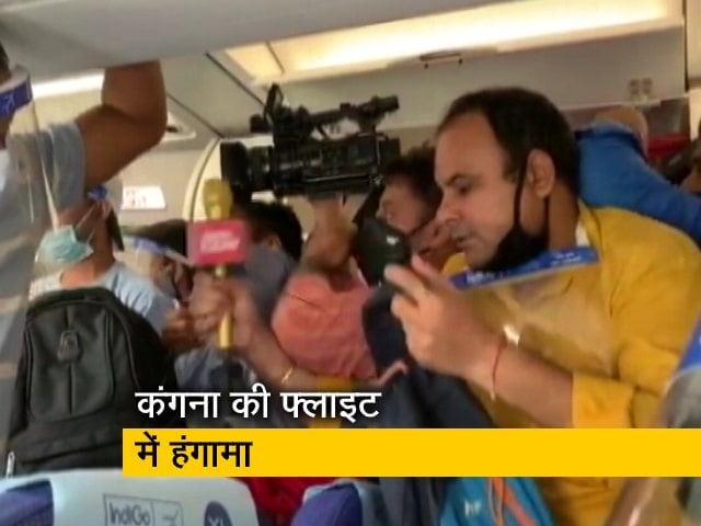 Videos : कंगना रनौत की फ्लाइट में हंगामा, DGCA ने इंडिगो से मांगी रिपोर्ट