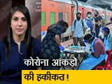 Video : कोरोना के असली आंकड़ों से दूर भाग रहा है भारत?