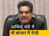 Video : एक अप्रैल से अब तक 5 लाख करोड़ का निवेश: सेबी चेय़रमैन अजय त्यागी