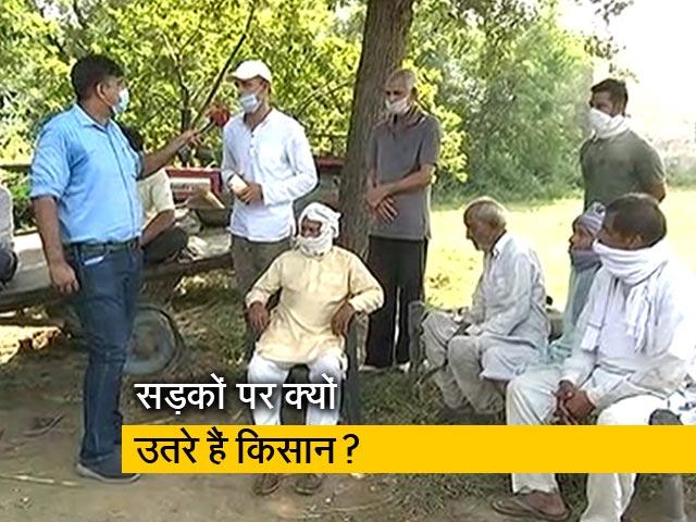 Videos : किसानों से जुड़े कानून का क्यों हुआ विरोध?