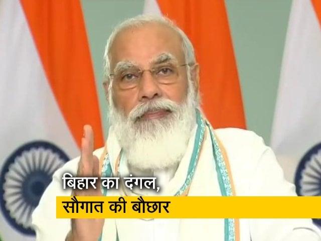 Videos : PM मोदी ने विधानसभा चुनाव से पहले बिहार को दी 14,258 करोड़ की सौगात