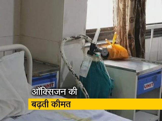 Videos : मध्यप्रदेश में ऑक्सिजन की कमी