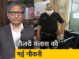 Video : देस की बात रवीश कुमार के साथ: 2 करोड़ 10 लाख लोगों की नौकरी चली गई
