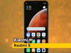 सेल गुरू : Xiaomi के नए बजट फोन Redmi 9 का रिव्यू