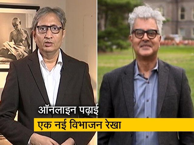 Videos : रवीश कुमार का प्राइम टाइम : ऑनलाइन पढ़ाई - आफत या मिठाई?