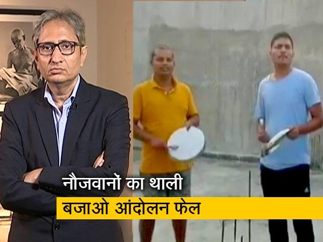 Videos : रवीश कुमार का प्राइम टाइम : बेरोज़गार करे तो क्या करे