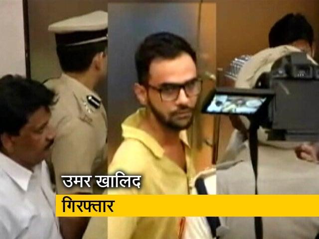 Video : दिल्ली दंगों के मामले में उमर खालिद गिरफ्तार