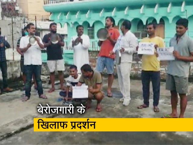 Videos : बेरोजगारी के खिलाफ छात्रों का 'थाली' प्रदर्शन