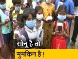 Video : आरे के गांवों में बच्चों को मिला स्मर्टफोन