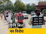 Video : कृषि बिल के खिलाफ संसद में सांसदों का मार्च